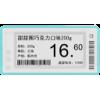 ElectronicShelf Label(聯絡email / whatsapp)